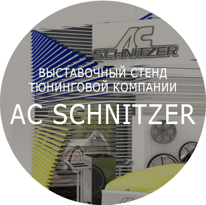 ac_schnitzer